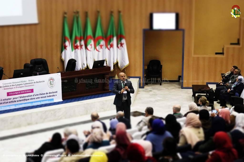 الملتقى الوطني حول منهجية رسائل الدكتوراه