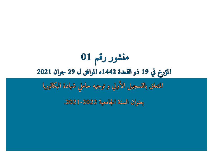 منشور رقم 1 المتعلق بالتسجيل الأولي و توجيه حاملي شهادة البكالوريا بعنوان السنة الجامعية 2021-2022