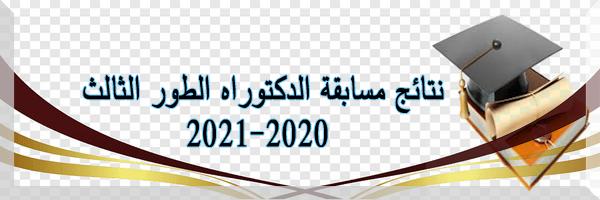 نتائج المسابقة الوطنية للالتحاق بالتكوين في الطور الثالث من أجل الحصول على شهادة الدكتوراه للسنة الجامعية 2020-2021