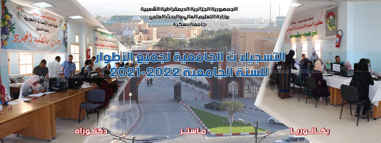 التسجيلات الجامعية لجميع الأطوار للسنة الجامعية 2021-2022