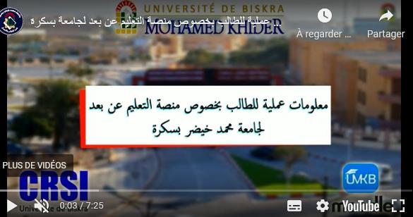 معلومات عملية للطالب بخصوص منصة التعليم عن بعد لجامعة بسكرة