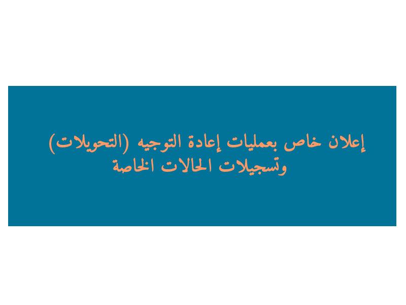 إعلان خاص بعمليات إعادة التوجيه (التحويلات)، وتسجيلات الحالات الخاصة
